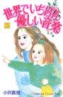 世界でいちばん優しい音楽 (3) (講談社コミックスキス (53巻))