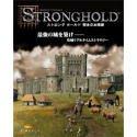 ストロングホールド 完全日本語版