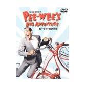 ピーウィーの大冒険 特別版 [DVD]