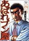 あばれブン屋 4 野獣 (ヤングジャンプコミックス)