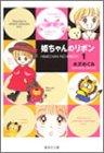 姫ちゃんのリボン 1 (集英社文庫―コミック版)
