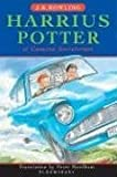 img - for Harrius Potter et Camera Secretorum (Harry Potter and the Chamber of Secrets, Latin Edition) book / textbook / text book