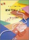 ピアノピース286 波乗りジョニー/桑田佳祐