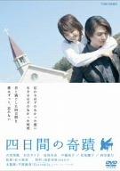 四日間の奇蹟 [DVD]