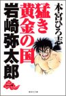 猛き黄金の国岩崎弥太郎 (1) (集英社文庫―コミック版)