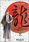 龍(RON) (1)