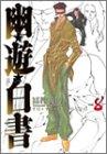 幽・遊・白書 完全版 8 (ジャンプ・コミックス)