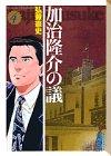 弘兼憲史『加治隆介の議』(4巻)