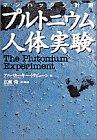 マンハッタン計画—プルトニウム人体実験