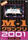 M-1グランプリ2001 完全版 ~そして伝説は始まった~