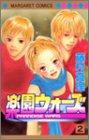 楽園ウォーズ 2 (マーガレットコミックス)