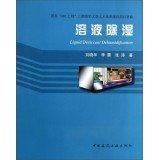 Liquid Desiccant Dehumidification(Chinese Edition) PDF