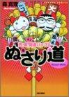 ぬさり道 (バンブー・コミックス)