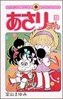 あさりちゃん (第27巻) (てんとう虫コミックス)