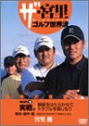 ザ・宮里ゴルフ世界流 2 実践編[DVD] (2)