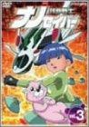 救命戦士ナノセイバー(3) [DVD]