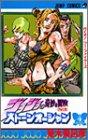 ジョジョの奇妙な冒険 ストーンオーシャン 第4巻