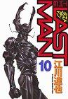 ラストマン 10 (10) (ヤングマガジンコミックス)