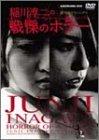 稲川淳二の戦慄のホラー [DVD]