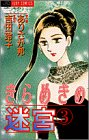 きらめきの迷宮 3 (ジュディーコミックス)