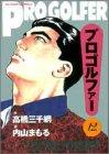 プロゴルファー 12 (アクションコミックス)