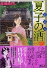 夏子の酒 (1) (講談社漫画文庫)