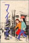 マイニチ 2 (バンブー・コミックス)