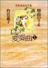 変奏曲―音楽漫画共作集 (1) (創美社コミックス)