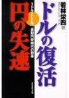 ドルの復活 円の失速―1ドル200円、長期円安時代の到来