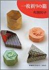 一枚折りの箱 (折り紙コレクション)