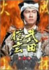 NHK 大河ドラマ 武田信玄 完全版 第一巻 [DVD]