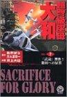 超弩級空母大和 7 (ノーラコミックス 歴史群像コミックス)