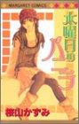 木曜日のバニラ / 桜山 かずみ のシリーズ情報を見る