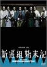 新選組始末記 [DVD]