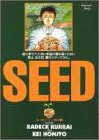 Seed (1) (ヤングジャンプ・コミックスBJ)