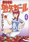 すべてに射矢ガール 4 (ヤングマガジンコミックス)