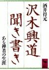 沢木興道聞き書き (講談社学術文庫)