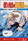 ロン先生の虫眼鏡 (1) (少年チャンピオン・コミックス)