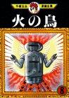 火の鳥(8) (手塚治虫漫画全集 (208))
