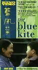 The Blue Kite [VHS]