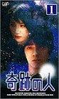 奇跡の人(1) [VHS]