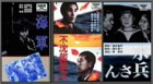 松竹銀幕パックシリーズ21 [VHS]