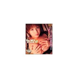 春菜まいRe-MIXスペシャル2 [DVD]