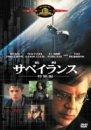 サベイランス/監視〈特別編〉 [DVD]