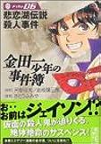 金田一少年の事件簿File(6) (講談社漫画文庫)