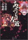 人形草紙 あやつり左近 2 (集英社文庫―コミック版)