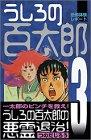 うしろの百太郎 3 (3)