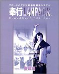 法定調書奉行 21 LANPACK BroadBand Edition for Windows 25ライセンス