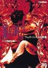 絹の叫び [DVD]