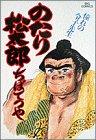 のたり松太郎 23 (ビッグコミックス)